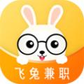 飞兔兼职app