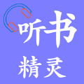 听书精灵App安卓免费版 v1.0