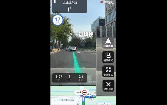 高德地图v10.83竖屏版AR驾车导航新版本图片1