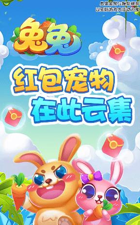 兔兔红包版官方最新版图3: