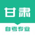 甘肃自考之家App