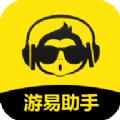 游易助手App