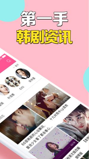 韩剧TV网页版图2