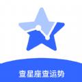 趣星座App