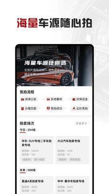 撸车APP官方版图片1
