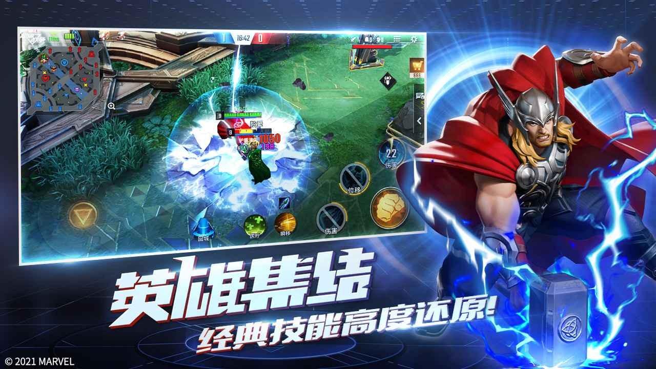 漫威超级战争5V5下载正版官方版 v3.9.0截图