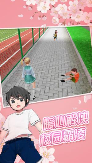 樱花高校女神模拟器官方版图3