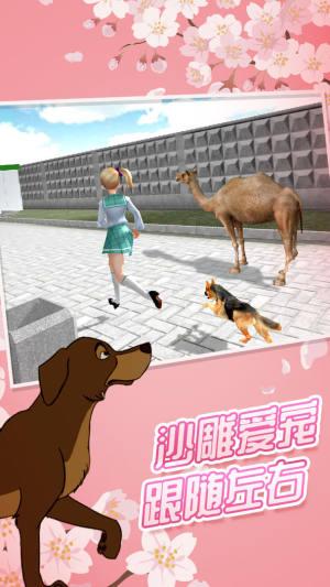樱花高校女神模拟器官方版图2