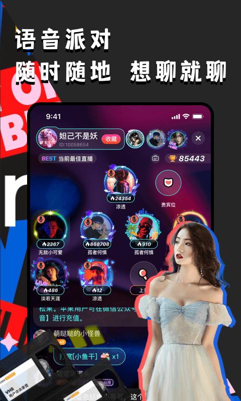 偶遇语音app安卓版图2: