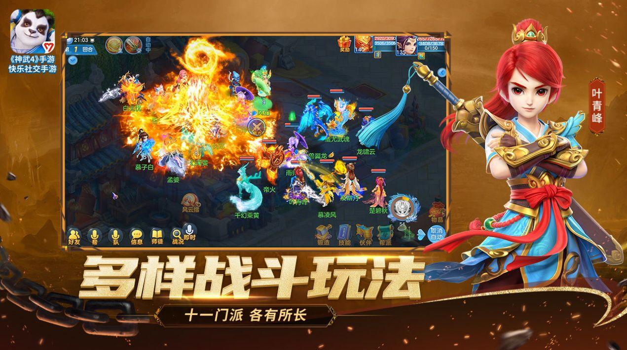 缘起神武手游官网最新版 v4.0.98截图