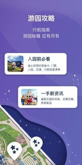 上海迪士尼度假区官方APP图1
