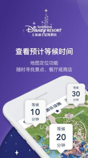 上海迪士尼度假区官方APP图4