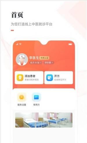 瑞云医疗app官方版图片1