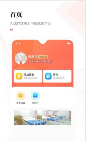 瑞云医疗app图2