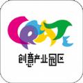 常州创意园区app