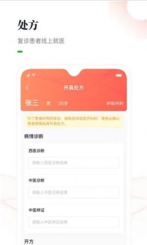 瑞云医疗app图1