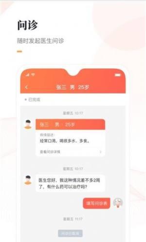 瑞云医疗app图3