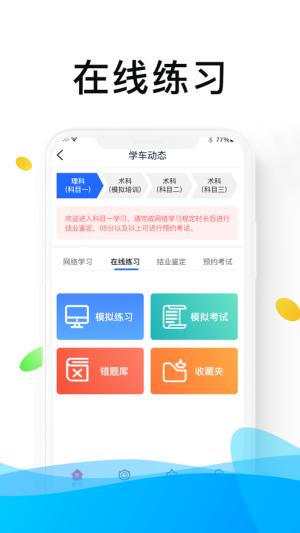 浙里学车App下载安卓版图片1