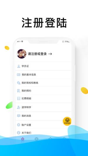 浙里学车App图2