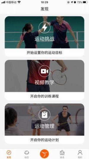 SmartRacket App图3