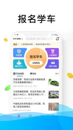 浙里学车App图3