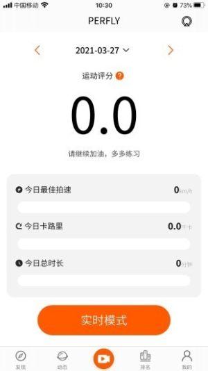 SmartRacket App图4