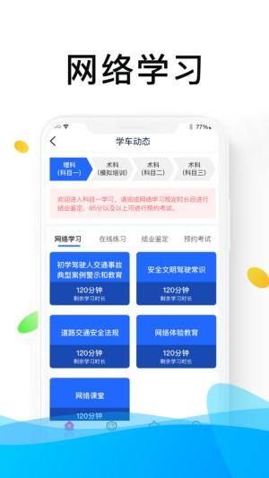 浙里学车App图1