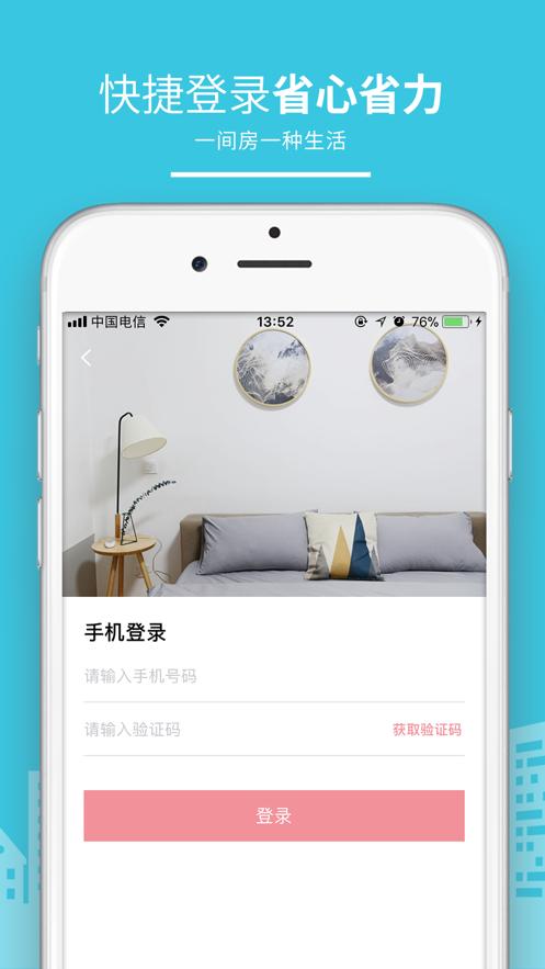 民宿客栈网app最新版2021图片1