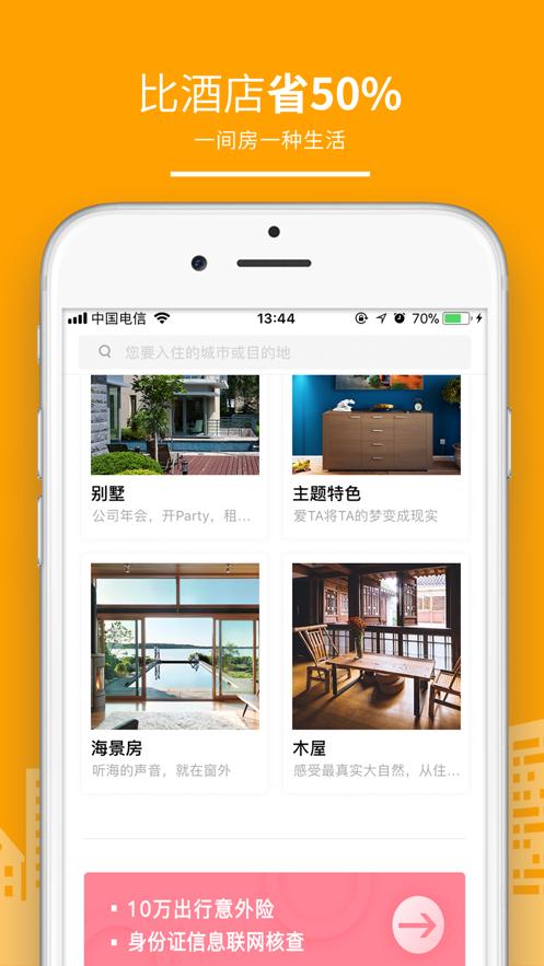 民宿客栈网app最新版2021图2: