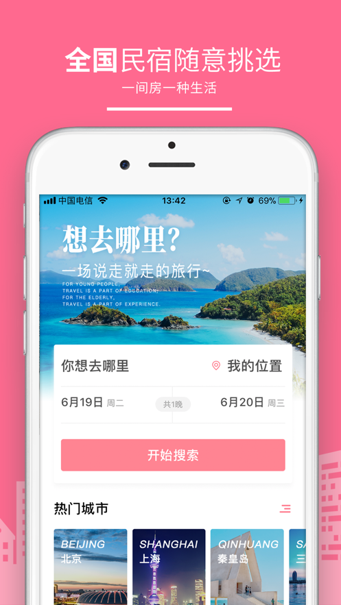 民宿客栈网app最新版2021图4: