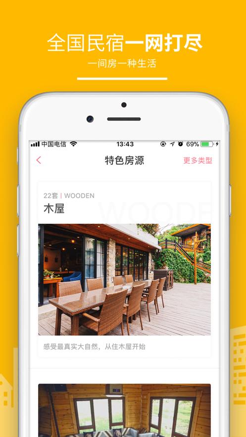 民宿客栈网app最新版2021图1: