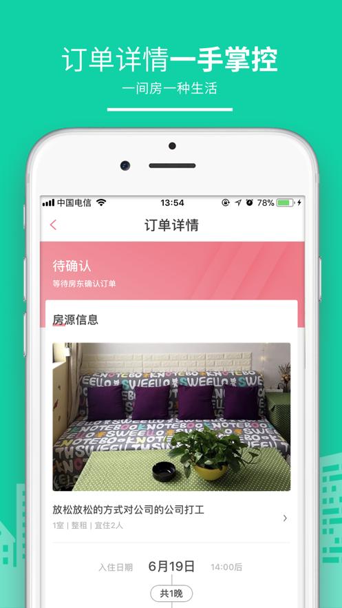 民宿客栈网app最新版2021图3: