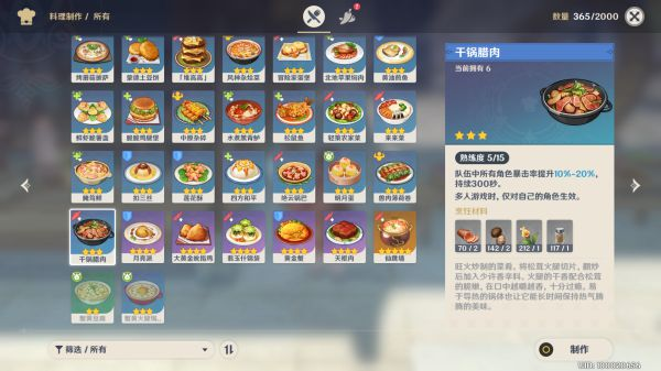 原神1.5食谱获取地点大全:1.5新菜谱获取方法[多图]