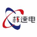 核速电app