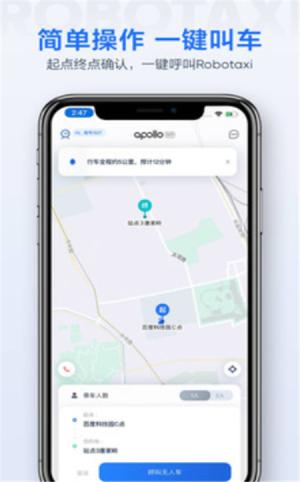 百度Apollo无人驾驶车服务App图2