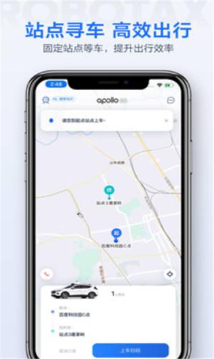 百度Apollo无人驾驶车服务App图3