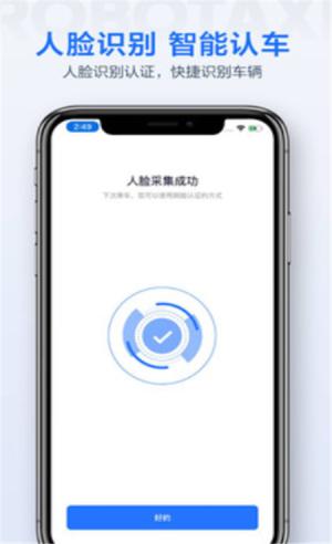 百度Apollo无人驾驶车服务App图1