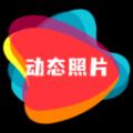 动态照片app