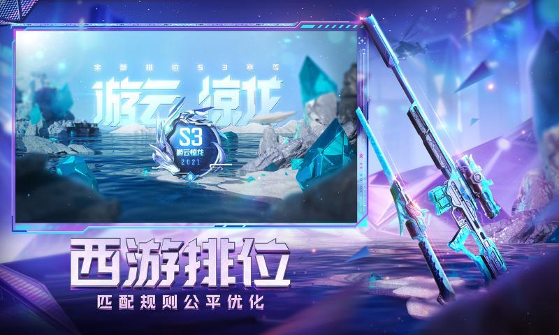 穿越火线手游越南服官方版下载正版链接地址图片1