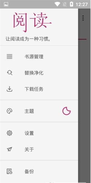 HiReader阅读书源app官方下载图片1