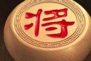 天天象棋残局挑战223关破解方法 2021年4月5日223期破解视频[多图]