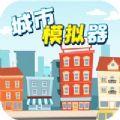 城市模拟器破解版无限资源中文版 v1.0