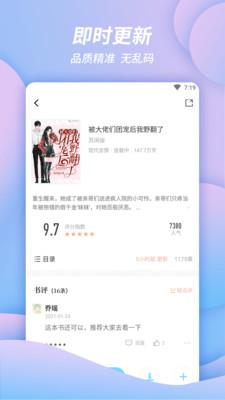 万卷书城app免费下载图2: