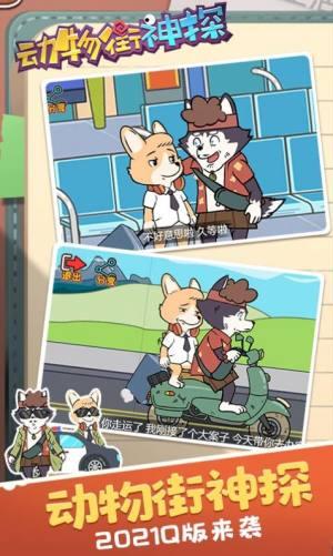 动物街神探游戏图2