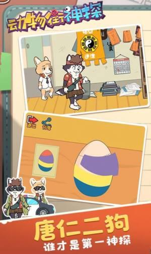 动物街神探游戏图3