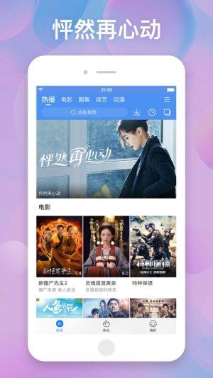 百搜视频8.12.63旧版本下载图片1