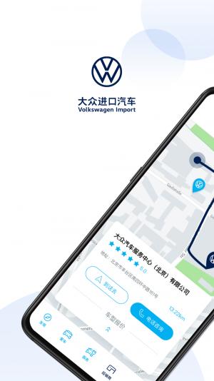 大众进口汽车app软件安卓下载图片1