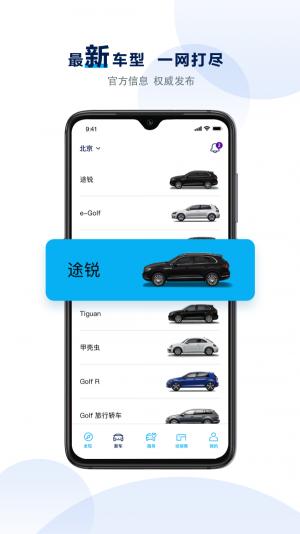 大众进口汽车app图1