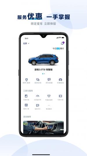 大众进口汽车app图2