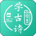 惜墨学古诗app